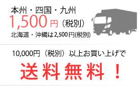 1,500円(税別)※北海道・沖縄は2,500円(税別)10,000円(税別)以上お買い上げで送料無料!