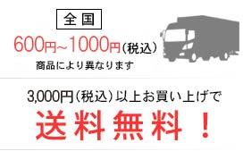 全国600円~1000円(税 込)(商品により異なります。)3,000円(税込)以上お買い上げで送料無料!